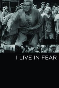 "Poster for the movie ""I Live in Fear"""